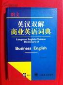 英汉双解商业英语词典