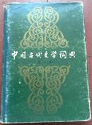 中国古代文学词典(第一卷)1986一版一印,硬精装