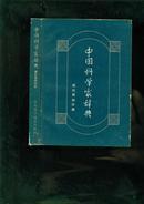 中国科学家辞典  现代第四分册