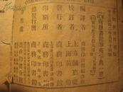 GJ28   唐宋明清四朝诗话·一函四册全··线装·竹纸