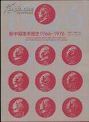 连环画:新中国美术图史1966-1976(彩色大16开软精装本)文革彩色图片394幅     2014年1版1印