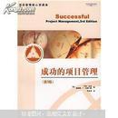 项目管理核心资源库:成功的项目管理(第3版)