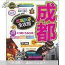 成都吃喝玩乐全攻略(2013-2014最新全彩版)(封面稍损,内容十品)