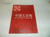 销售与市场 中国大卖场重点零售客户经理手册