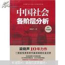 中国社会各阶层分析(最新升级版)