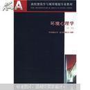 环境心理学(第二版) 林玉莲 9787112085460