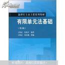 新世纪土木工程系列教材:有限单元法基础(第2版)