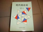 现代组合论【仅印1100册】   49