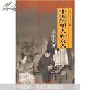 品读中国书系之三:中国的男人和女人