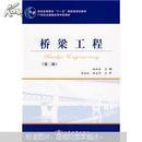 普通高等教育十一五国家级规划教材:桥梁工程(第2版)