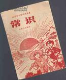 北京市小学试用课本 常识  自然卫生部分【467】