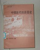 中国近代经济简史