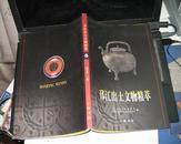 邗江出土文物精萃  . (16开 .铜版纸彩印原价160元现价15元)。.。。。