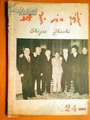 世界知识1960年第24期最亲密的友谊赫鲁晓夫刘少*邓小*彭*米高扬等