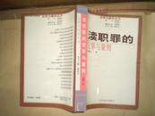 渎职罪的定罪与量刑(定罪与量刑丛书)00年1版2印8000册