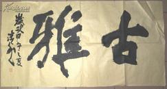 古雅室内横披书法大字
