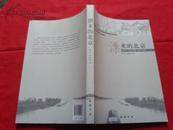 漂来的北京-大运河瀚林文化藏书