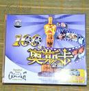100年奥斯卡金曲  cd  VCD  2 碟装