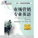 致用·专业英语系列教材:市场营销专业英语