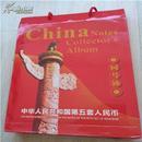 中华人民共和国第五套人民币同号钞