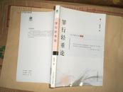 罪刑轻重论(法学新思维文丛)09年1版1印
