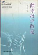 翻译理论与实务丛书・翻译批评散论