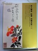 [拍卖图录]华夏国拍2012年秋季拍卖会——名人墨迹 影像 古籍文献(一)