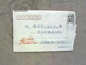 纪念中国邮政成立一百周年实寄封--1996
