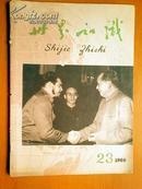 世界知识1960年23期毛泽*和格瓦拉