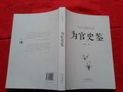 为官史鉴/----中国古今官德研究丛书,