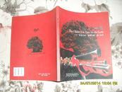 """地球上最大的茶树:""""祭祀茶祖,领略震撼""""图片集粹(85品2006年1版1印3000册77页16开彩印)26774"""