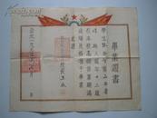 1950年北京市私立育逹小学 毕业证