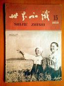 世界知识1959年15期朝鲜水稻丰收农业合作社社员兴高采烈