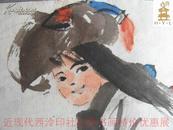 近现代西泠印社社员书画    编476c【小不在意---24】余成--西泠社员,余任天之子    人物