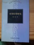 间接正犯研究(刑事法学研究丛书6)