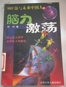 脑力激荡------500强与未来中国人    馆藏书