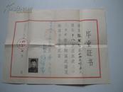 1956年北京市第三中学 毕业证书