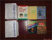 家庭医疗保健百科全书  2  外科(精装)