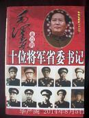毛泽东亲点的十位将军省委书记/欧阳青 罗元生