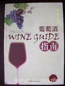 葡萄酒指南/富隆葡萄酒文化中心