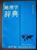 地理学辞典/(英)穆尔 著,商务印书馆,1980年出版