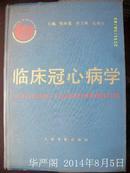临床冠心病学/陈在嘉 人民军医出版社 1994年出版