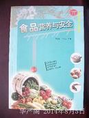 食品营养与安全-科学与未来丛书 第2辑/黄昆仑 许文涛