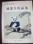 刘进全作品集-当代著名画家