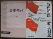 当代中国政治制度(三位知名学者签送本)