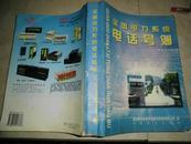 全国电力系统电话号簿 1998