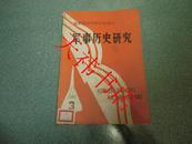 军事历史研究(1987年第3期)