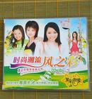 时尚潮流  风之彩   VCD 2 碟装   超级女生 张靓颖等