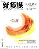 新传媒.2012.3