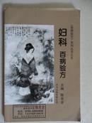妇科百病验方(百病验方系列丛书之五)